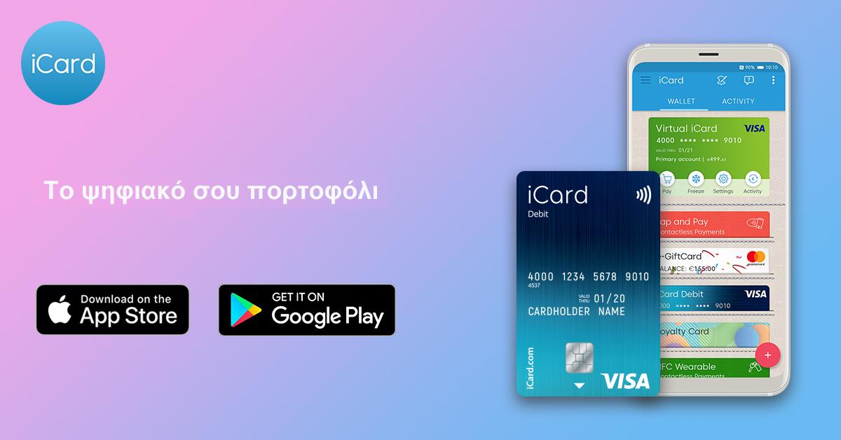διανομέας icard