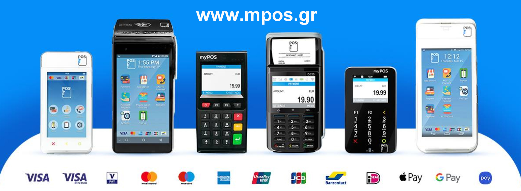 ολοκληρωμένη λύση αποδοχής ηλεκτρονικών πληρωμών